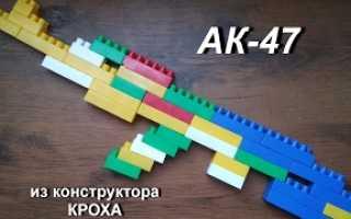 Как сделать из лего автомат ак 47