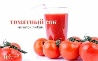 Сколько томатного сока можно выпивать в день