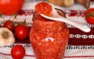 Закуска огонек из помидор
