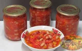 Фасоль с томатной пастой на зиму рецепты