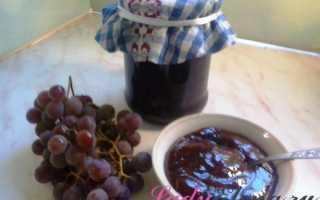 Варенье из домашнего винограда с косточками