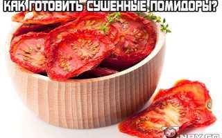 Сухие помидоры как использовать