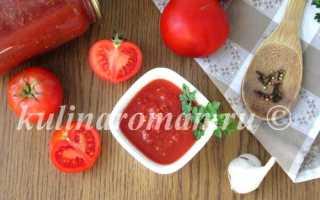 Как варить томат из помидоров на зиму